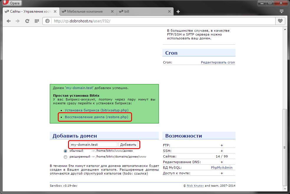 Восстановление сайта из резервной копии битрикс инструкция битрикс сопутствующие товары в корзине